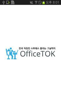 회사야그,오피스톡 poster