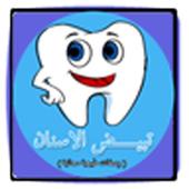 بديل معجون الاسنان (طبيعي) icon