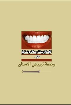 بديل معجون الاسنان (طبيعي) apk screenshot