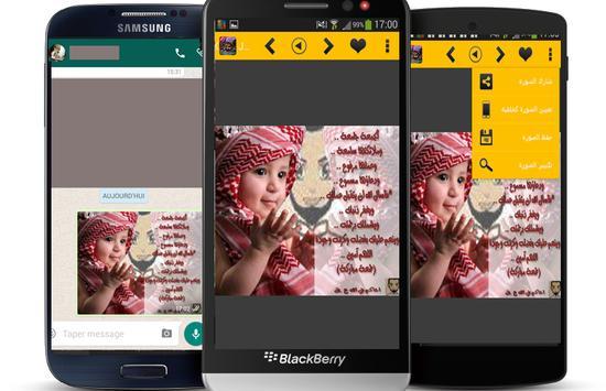 صور و بطاقات جمعة مباركة apk screenshot