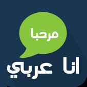 شات انا عربي icon