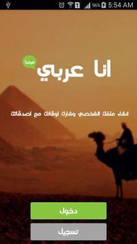 شات انا عربي poster