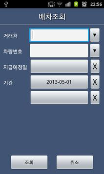 정우물류 apk screenshot