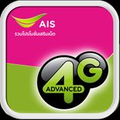 โปรเน็ตAIS 4G 3G วันทูคอล ใหม่ icon