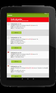 โปรเน็ตAIS 4G 3G วันทูคอล ใหม่ apk screenshot