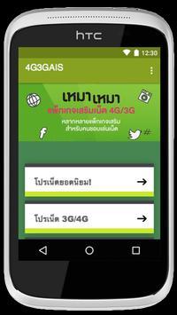 โปรเน็ตAIS 4G 3G วันทูคอล ใหม่ poster
