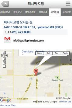 퍼시픽로펌 apk screenshot