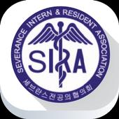 세브란스병원전공의협의회(SIRA) icon