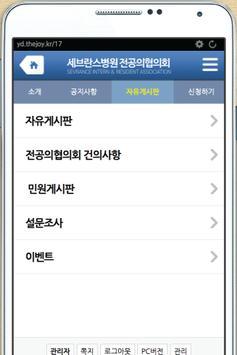 세브란스병원전공의협의회(SIRA) apk screenshot