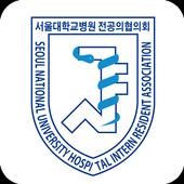 서울대병원 전공의 협의회 (SIRA) icon