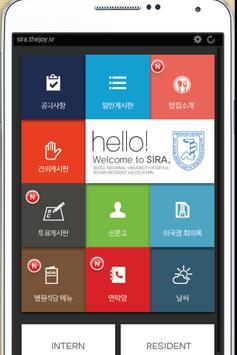 서울대병원 전공의 협의회 (SIRA) poster