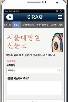 서울대병원 전공의 협의회 (SIRA) apk screenshot
