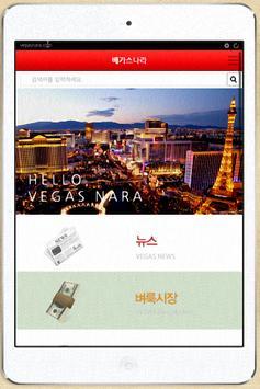 베가스나라,vegas nara,라스베가스 포털 사이트 poster