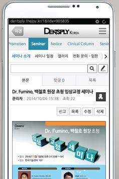 덴츠플라이, Dentsply, 치과 apk screenshot