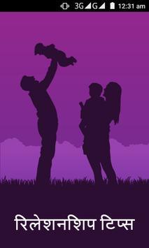 Relationship Tips poster