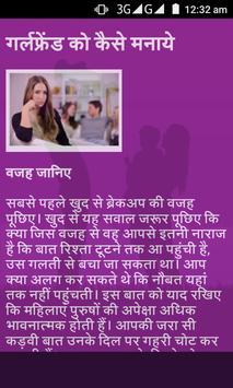Relationship Tips apk screenshot