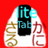 さるかに合戦Tab Lite版 icon