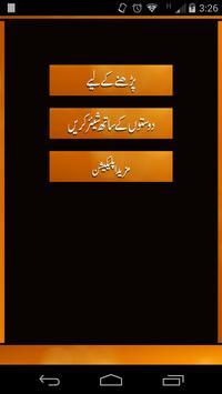 Ek Mohabbat 100 afsanay apk screenshot