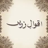 Aqwal E Zareen icon