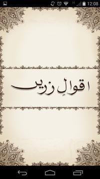 Aqwal E Zareen poster