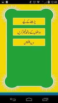 Qasas Ul Quran apk screenshot