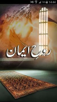 Roh E Iman poster