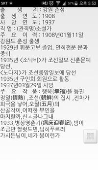 김유정 편 apk screenshot