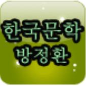 방정환 편 icon