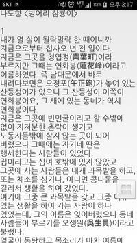 나도향 편 apk screenshot
