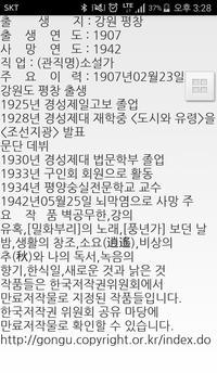 이효석 편 apk screenshot