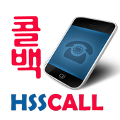 HSS 콜백 HSSCall 국내 해외 고객 모든 전화 icon