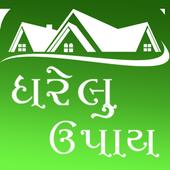 Gharelu Upay(ઘરેલું ઉપાય) icon