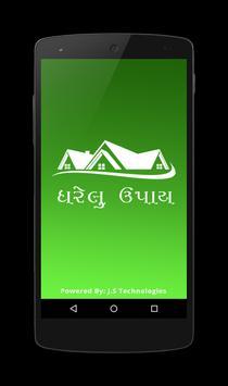 Gharelu Upay(ઘરેલું ઉપાય) poster