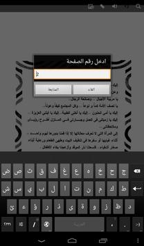 كيف تسعدين زوجك؟ apk screenshot