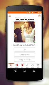 Привет - Общение и знакомства apk screenshot