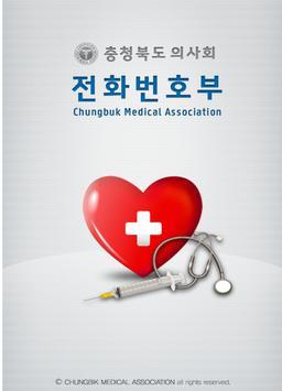 충청북도의사회 전화부어플 poster
