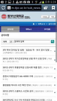 동부산대학교 apk screenshot