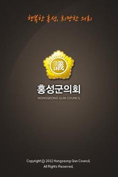 홍성군의회 poster