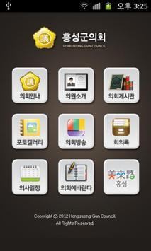 홍성군의회 apk screenshot