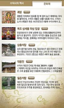 수덕사 poster