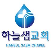 하늘샘교회 icon
