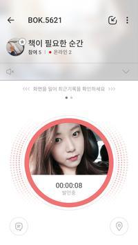 KT 워키토키-무전기(LTE) PTT 그룹통화캠핑동호회 apk screenshot
