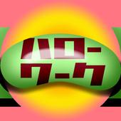ハローワーク求人検索 icon