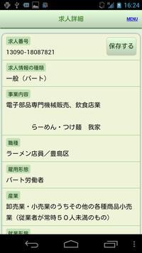 ハローワーク求人検索 apk screenshot
