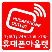 휴대폰아울렛 방축점 icon