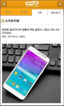 휴대폰아울렛 방축점 apk screenshot