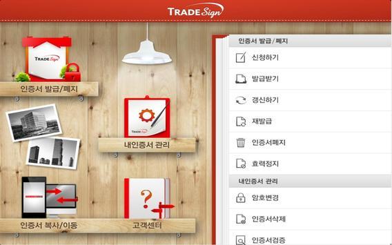 TradeSign 태블릿 apk screenshot