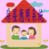 房屋應用系統 icon