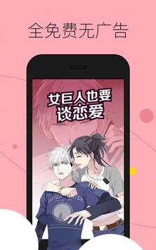 快看漫画 apk screenshot