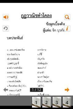 กูฏวาณิชคำโคลง apk screenshot